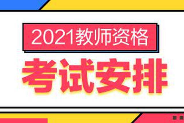 武漢上半年中小學教師資格考試筆試 憑綠碼測溫入場