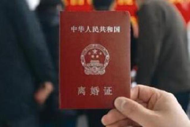 经历离婚冷静期后 武汉近六成申请离婚夫妻放弃登记