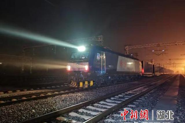 中欧班列(武汉)首次延伸至意大利米兰