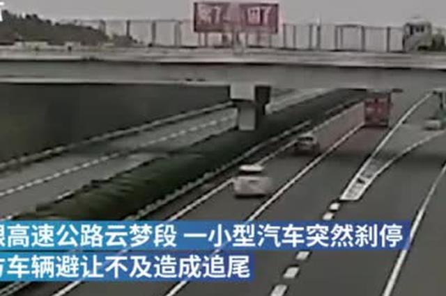 高速刹停被后方来车追尾 前车司机:我觉得车速有点快了