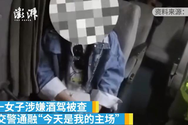 荆门女子生日当天酒驾被查求交警通融:还要赶下一场