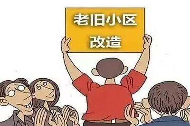 黄州今年将改造291个老旧小区