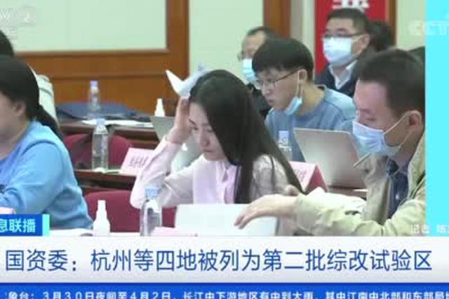 国资委:杭州武汉西安青岛被列为第二批综改试验区