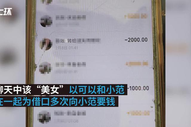 """32岁男子假冒""""女网友""""骗了小伙31次 已刑拘"""