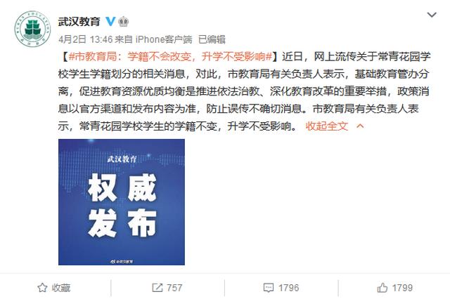 关于常青花园学校学生学籍划分消息 武汉市教育局回应