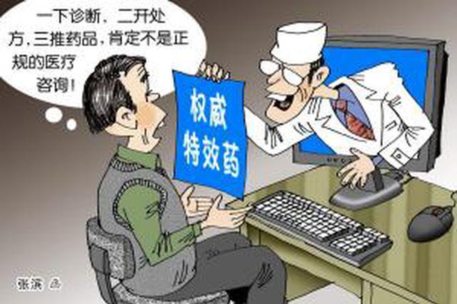 """广告引流至私人微信 销售员变""""网络神医""""卷走1.9亿元"""