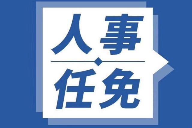 王太晖任襄阳市委委员、常委、副书记