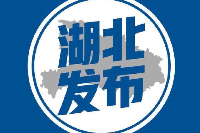 胡亚波任十堰市委书记 胡超文任恩施州委书记