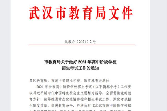 2021年武汉市中考政策出炉 5月5日起志愿填报