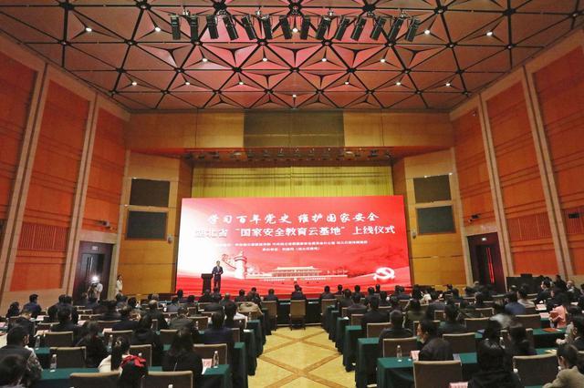 """湖北省""""国家安全教育云基地""""正式上线"""