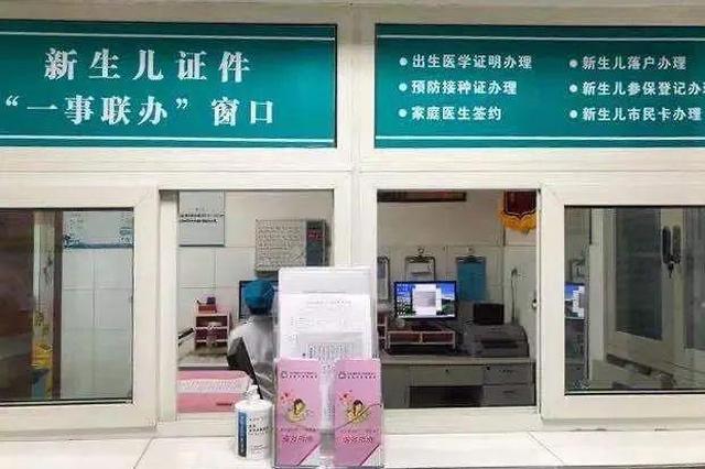 """湖北推行新生儿落户""""一事联办""""改革 6000个家庭受益"""