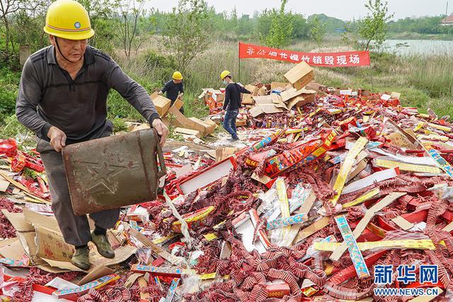 湖北应城市依法集中销毁一批非法烟花爆竹