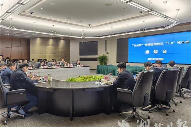 """""""1+8""""武汉城市圈签署跨市通办合作协议"""