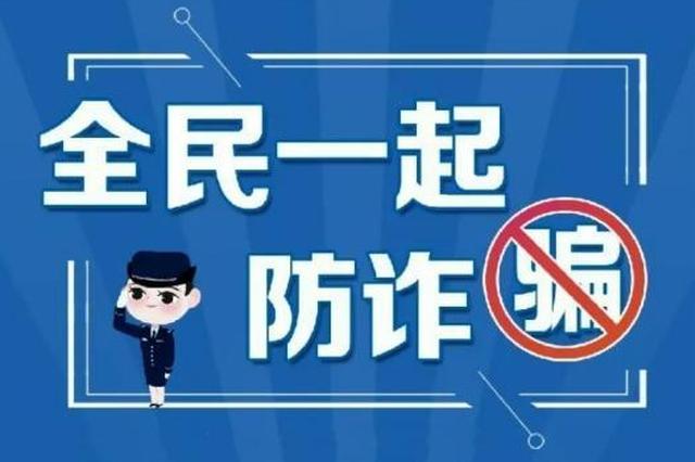 襄阳一女子拒绝接受反诈宣传一周后被骗20余万元