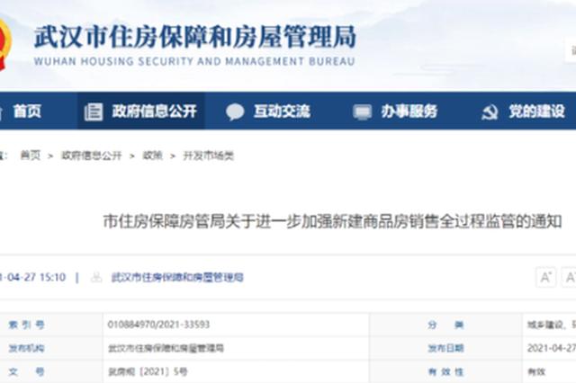 武汉6月1日起执行楼市新政 覆盖房屋交付等方面