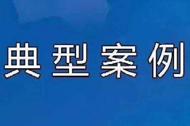 湖北省纪委通报5起违反中央八项规定典型案例