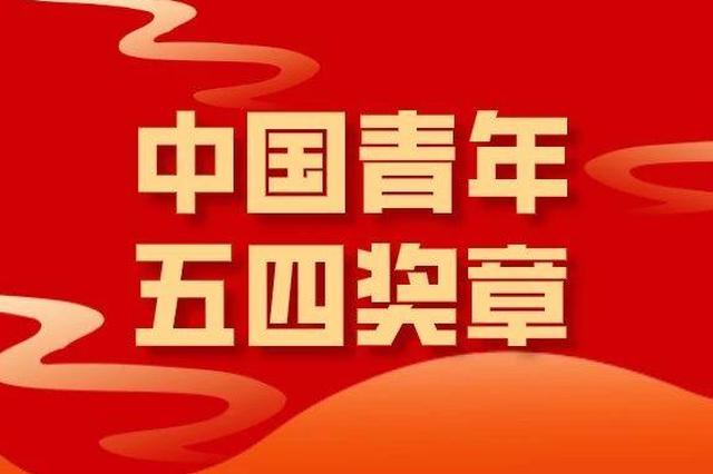 湖北2人荣获第25届中国青年五四奖章
