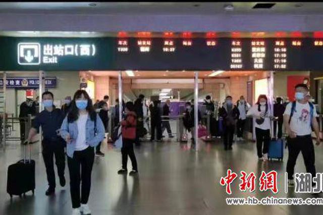 武汉铁路部门迎来返程客流小高峰