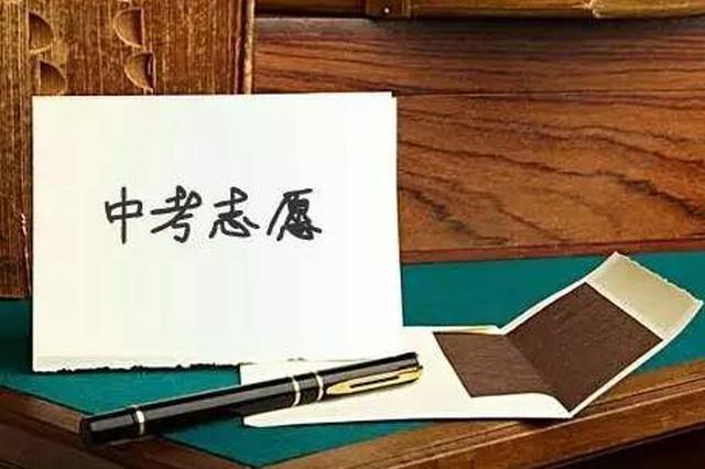 武汉中考5月5日起网报志愿 市招办发布四大提醒