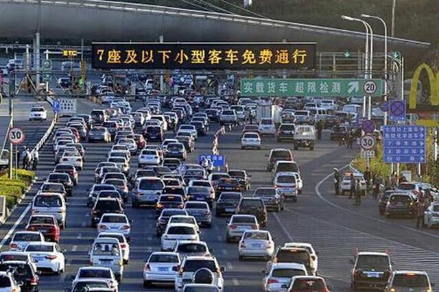 """""""五一""""假期湖北663万辆小客车免费走高速"""