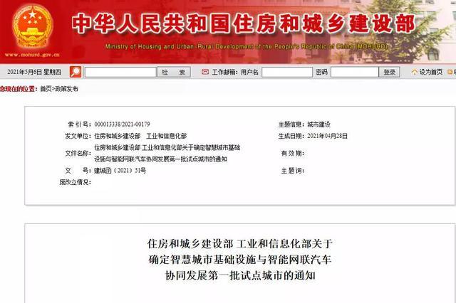 武汉入选智能网联汽车国家试点城市