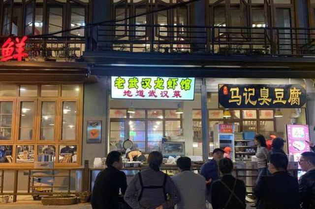 """湖北""""五一""""假期消费""""爆发式复苏"""" 小龙虾受追捧"""