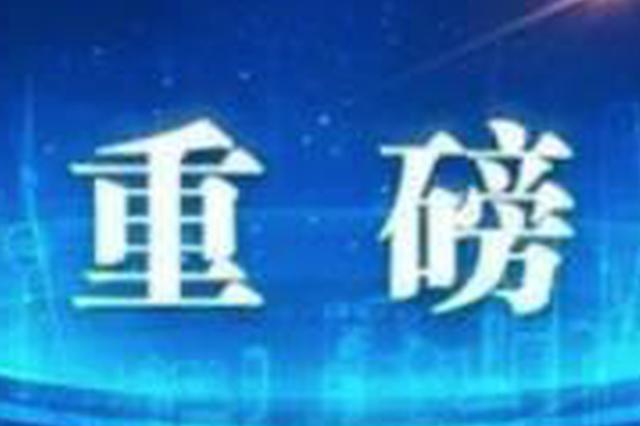"""武汉中小学招生政策公布 民办学校不得提前""""掐尖"""""""
