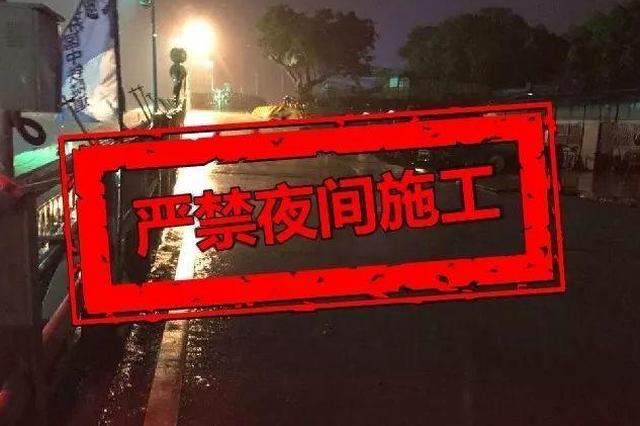 武汉中高考期间严禁夜间施工 违规顶格处罚10万元