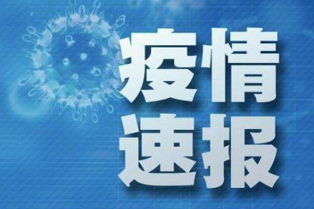31省份新增确诊病例24例 其中本土10例均在广东
