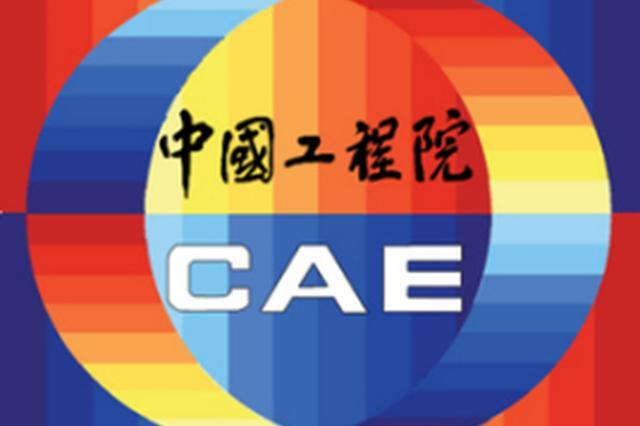 中国工程院院士增选进入第二轮评审候选人名单公布