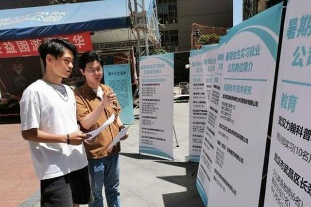 武汉发布460余个台湾学生实习就业岗位