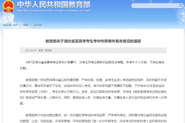 教育部通报湖北省某高考考生考中作弊事件