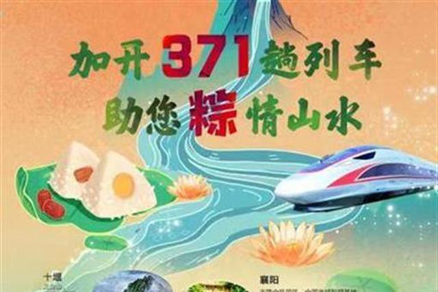 """端午小长假""""粽情""""山水 武铁加开371趟列车"""
