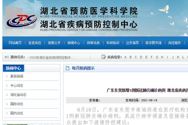 广东东莞新增1例确诊病例 湖北疾控发布紧急提示