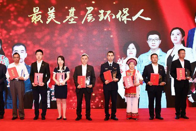 """""""2020最美基层环保人""""颁奖在京举行 湖北1人入选"""