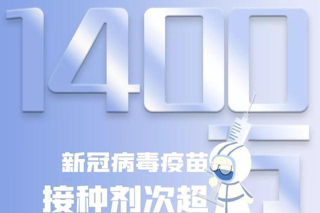 武汉累计接种新冠病毒疫苗超1400万剂次