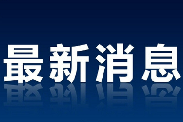 云南省新增本土確診病例5例 新增境外輸入病例7例