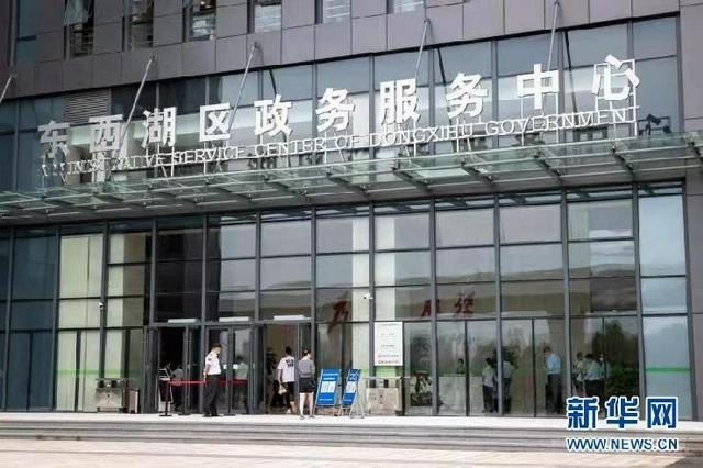 武漢市東西湖區新政務服務中心正式啟用