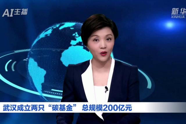 """武漢成立兩只""""碳基金"""" 總規模200億元"""