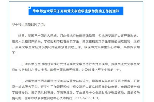 武汉多所高校:受灾学生可申请临时困难补助