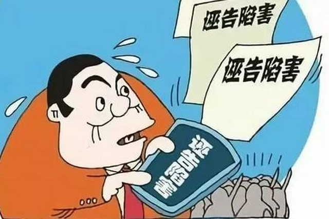 湖北省纪委监委通报六起澄清正名和诬告陷害案例