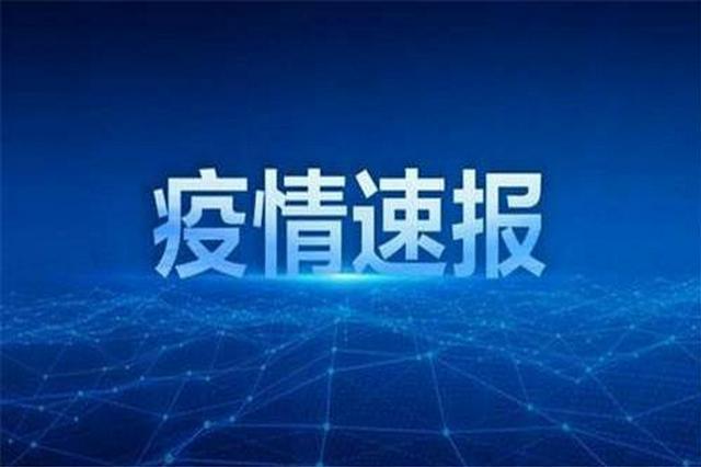 31省份新增确诊病例71例 其中本土病例31例均在江苏