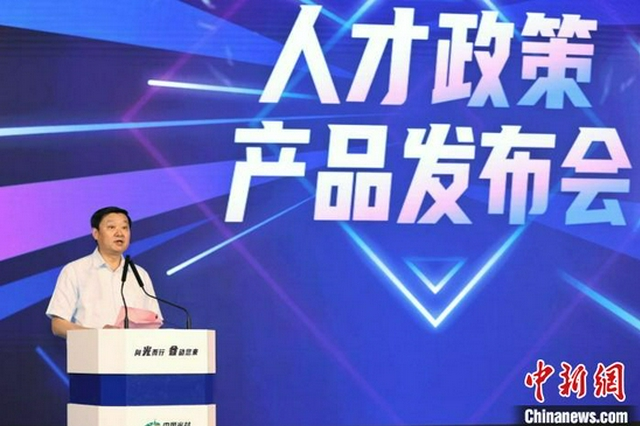 """""""中国光谷""""发布人才政策3.0版 最高可给予1亿元支持"""