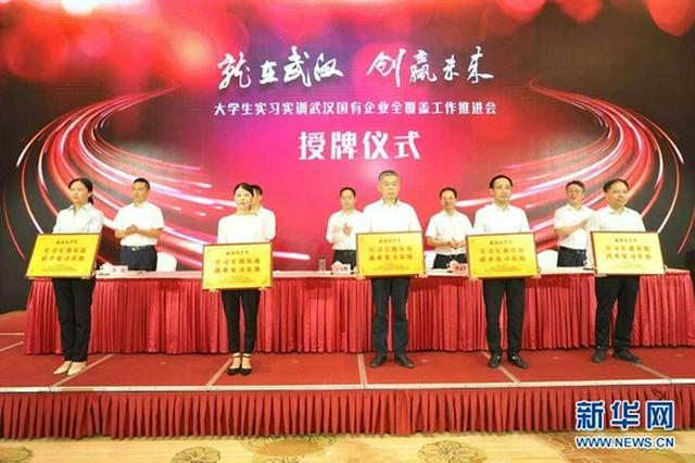 """武汉:""""学子留汉""""工程提供26715个岗位"""