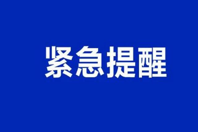 武汉疾控凌晨紧急提醒:非必须不出境 暂缓出省旅游