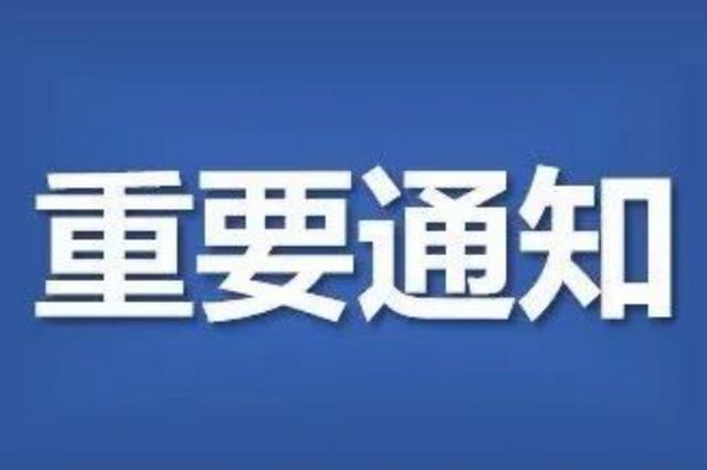 湖北省文旅厅发布紧急通知强化疫情防控措施落实