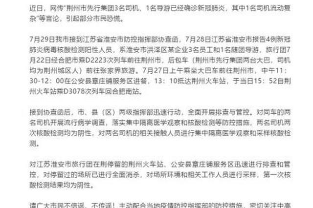 网传荆州市出现新冠肺炎确诊病例?官方辟谣