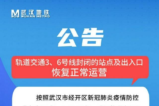 武汉地铁3、6号线封闭站点及出入口恢复运营