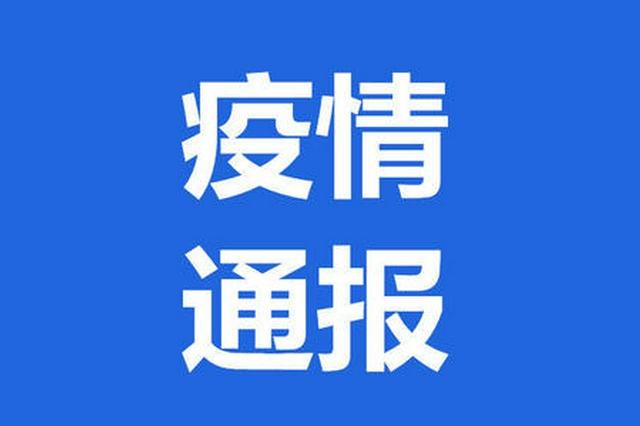 9月3日湖北新增出院病例4例 均为荆门市本土确诊病例
