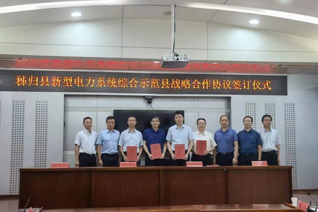"""湖北省首个""""新型电力系统综合示范县""""落地秭归"""